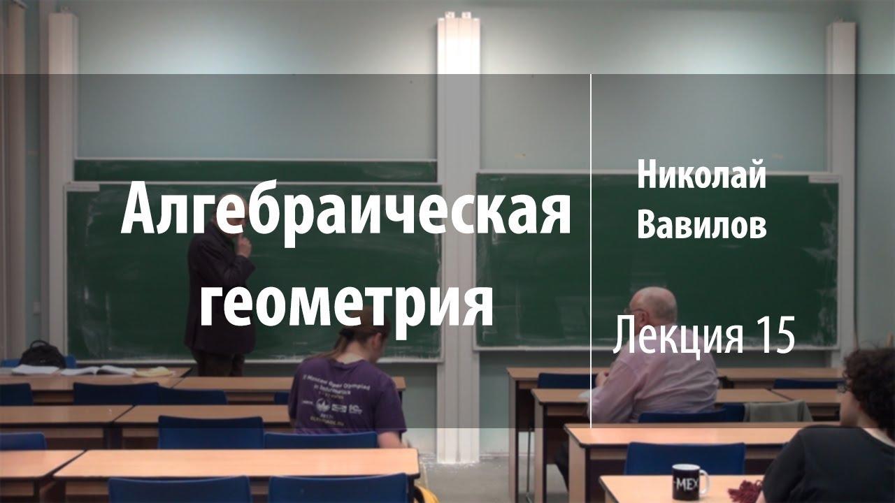 Лекция 15 | Алгебраическая геометрия | Николай Вавилов | Лекториум