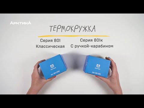 Термокружка АРКТИКА, серия 801 и 801К (с карабином)