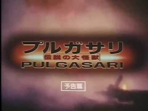Pulgasari (1985 Japanese Cinema Trailer)