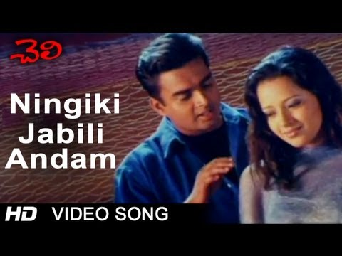 Cheli Movie | Ningiki Jabili Andam Video Song | Madhavan, Abbas, Reema Sen