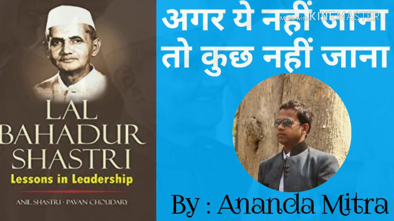 Lal Bahadur Shastri  I LalBahadur Shastri Lessons in Leadership in Hindi Book Sumry