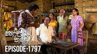 Kopi Kade | Episode 1797 - (2020-10-02) | ITN Thumbnail