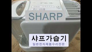 일제 SHARP 샤프공기청정기 HV G70 W 샤프가습…