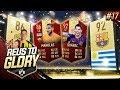 INSANE RED REWARD! | Reus To Glory #17 | FIFA 19 Road To Glory