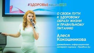 Как похудеть за 4 месяца! Алеся Кокошникова реальная история / #ЗДОРОВЬЕнацииБЕЛ