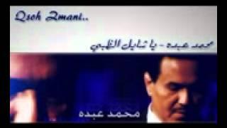 محمد عبده--يا شايل الضبي