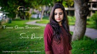 Tomay Gaan Shonabo | Sonali Banerjee | Rabindra Sangeet | Gaan Bajna