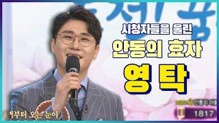 [아침마당] 시청자 울린 효자의 진심, 미스터트롯 영탁의  ☆도전! 꿈의 무대 풀영상☆