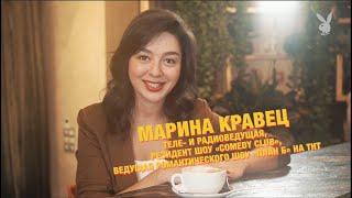 Интервью PLAYBOY Марина Кравец