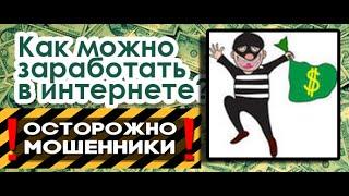 Как мошенники зарабатывают по 5 000 руб. день на Соц.Сетях