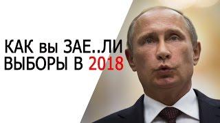 Путин злой 2017. Вы ЗАЕ..ЛИ этим вопросом. Путин про выборы 2018