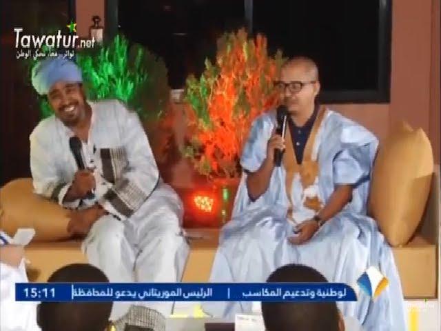 برنامج استيديو العيد مع الممثل بنه شنوف،المخرج عبد الرحمن أحمد سالم ،فرقة من المداحة| قناة المرابطون