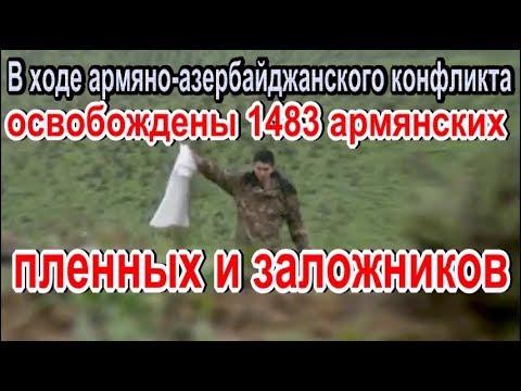 В ходе армяно азербайджанского конфликта освобождены 1483 армянских пленных и заложников