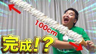 【巨大】業務用ソフトクリーム機で100㎝越えのアイスが作りたい!