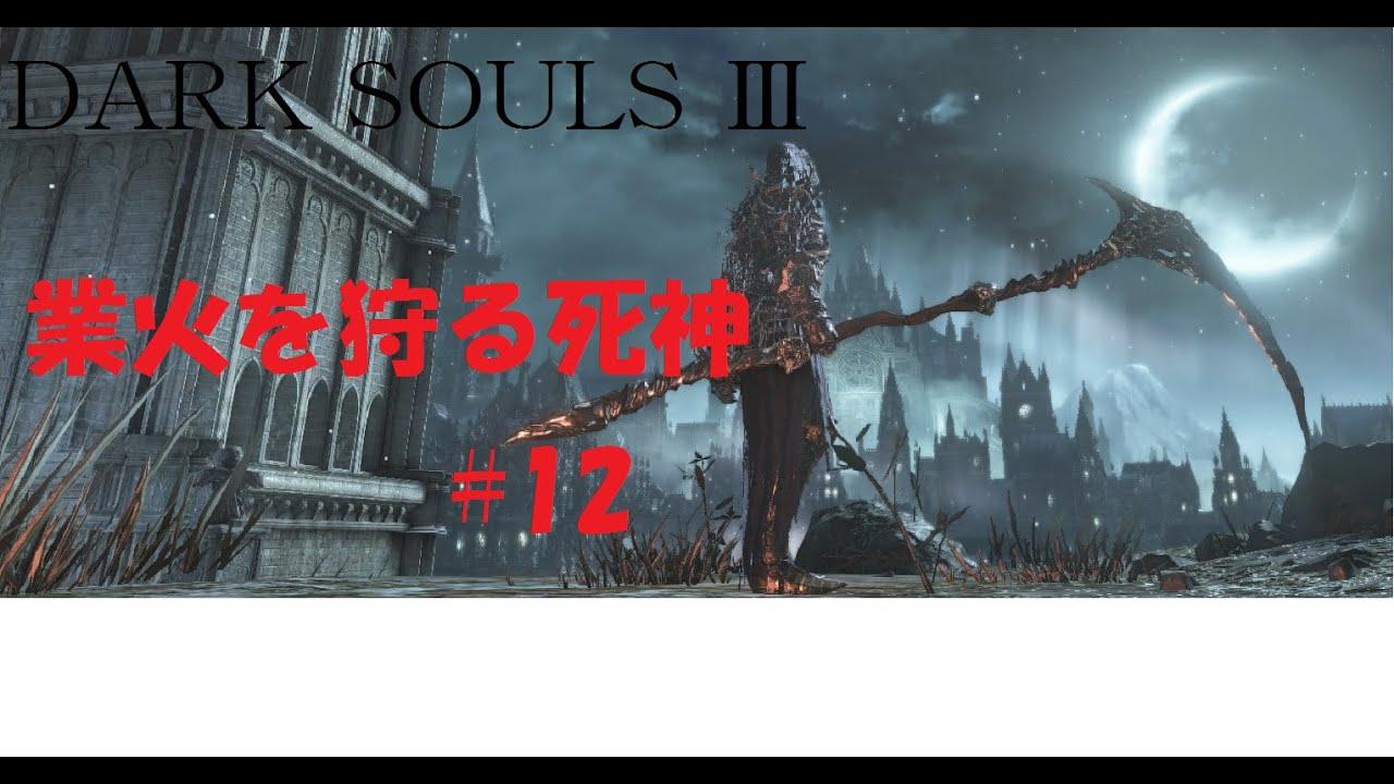 【Rillis' game】業火を狩る死神【DARK SOULS Ⅲ】#12 - YouTube