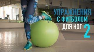 Фитбол. Упражнения для ног