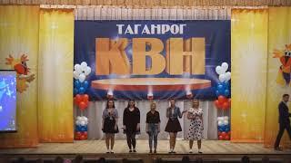 Кубок КВН на приз главы администрации города.   г.  Таганрог 2018 год