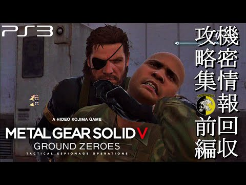 MGSV GZ Classified Intel Acquisition Hard Strategies Compilation Part 1