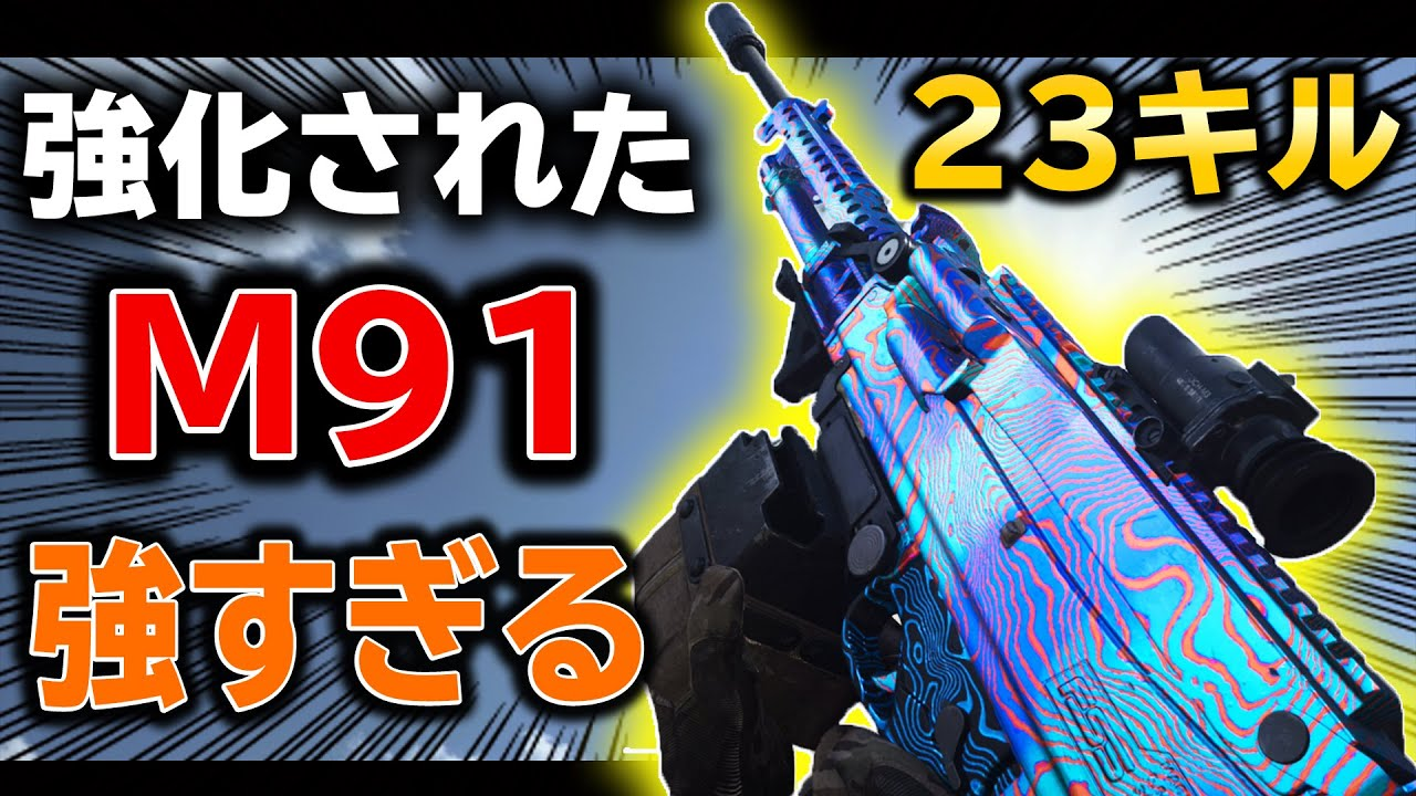 【CoD:WARZONE】強化された『M91』が強すぎる!!リコイル制御方法紹介&カスタム紹介!Bruenの時代は終わりか!?