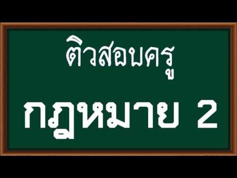 ติวสอบครู @  กฎหมายการศึกษา  2