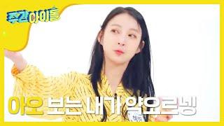 [Weekly Idol EP.407] 본격 혜린이를 약 올려라 (feat. 터키 아이스크림)