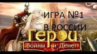 """Битва в """"Герои войны и денег"""""""