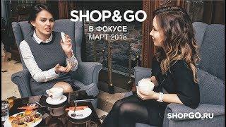 SHOP&GO В фокусе Дина Попова Март 2018