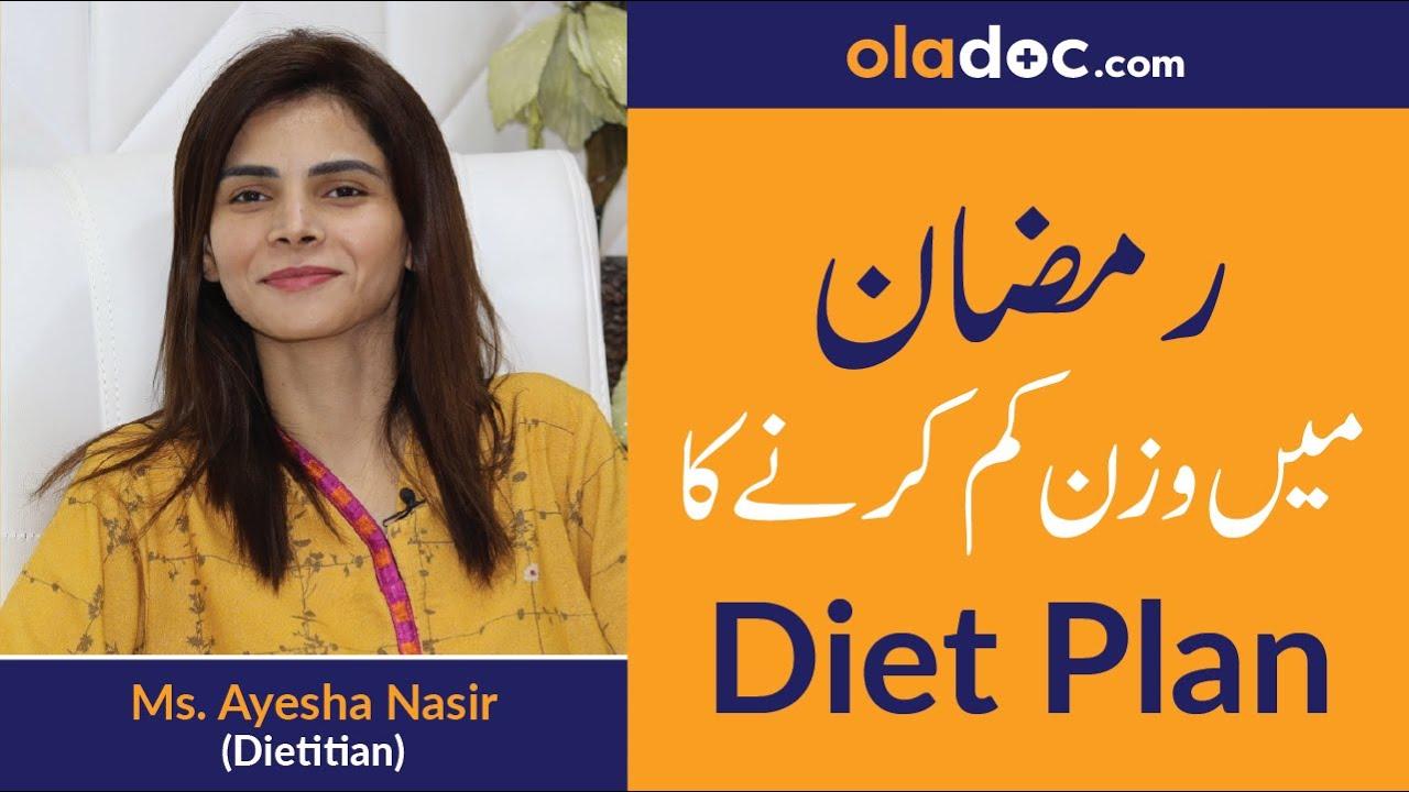 Ramadan Weight Loss Diet in Urdu/Hindi   Ramzan Men Wazan Kam Karne Ka Tarika   Dietitian Advice