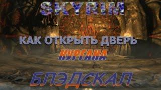 SKYRIM Как открыть дверь кургана Бладскал(, 2014-11-10T05:41:20.000Z)