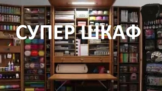 Супер Шкаф - Корпусная мебель