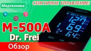 Сенсорный автоматический тонометр на плечо Dr. Frei М-500А (Доктор Фрай М-500А)(Тонометр одной из самых известных и популярных компаний производящих товары медицинского предназначения...., 2015-09-25T09:51:52.000Z)