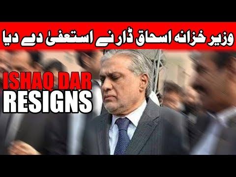 Finance Minister Ishaq Dar Resigned From Finance Ministry - 18th November 2017