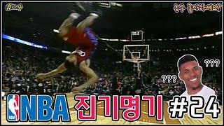NBA 진기명기 24부…