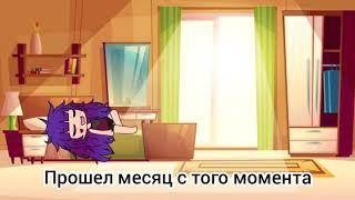 Сериал « Привидение » // 2 серия // •lizz gacha life•