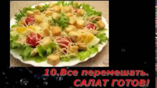 Салат «ЦЕЗАРЬ»  Быстро Вкусно Просто Кухня