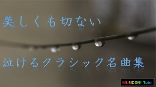 美しくも切ない、泣けるクラシック名曲集:リラックスBGM ♪収録曲:Track...