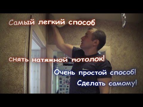 Как снять натяжной потолок своими руками видео