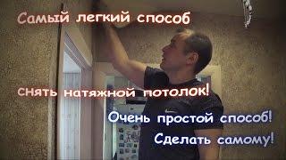 видео Как снять натяжной потолок