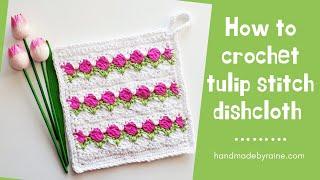 How to crochet tulip stitch dishcloth 🌷