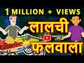 लालची फलवाला  |Hindi Kahaniya | Kids Moral Story | Stories For Kids | Kidooz  TV