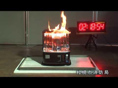 火災再現実験動画(ストーブ火災編) 「ポータブル石油ストーブへの誤給油」