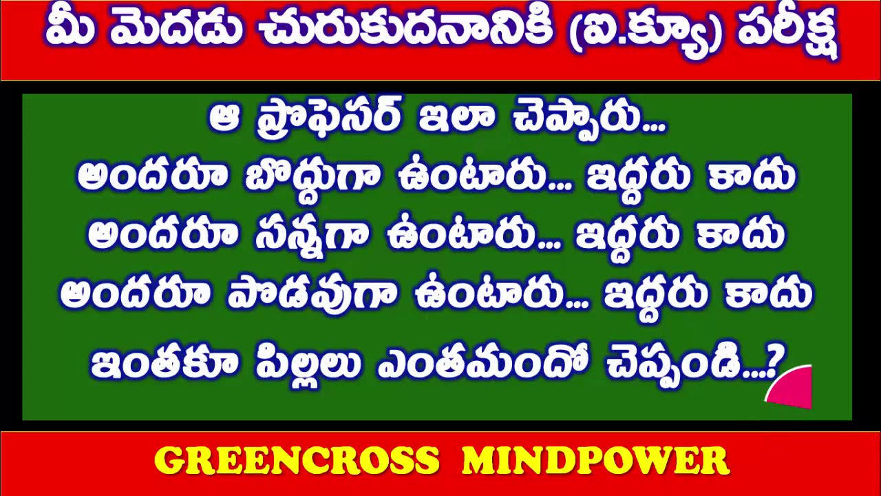 mind power videos|IQ tests|puzzles|riddles|brain teasers ...
