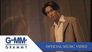 เพลงของเธอ (ลา..ลา) - ฟลุ๊ค เกริกพล【OFFICIAL MV】