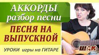 Уроки гитары с нуля. Я помню как на выпускном- видеоразбор песни под гитару. Песни про школу.
