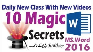 MS word Tips and tricks || Top Ten MS word magic secrets || Tips and tricks ms word in hindi urdu