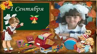 Чудесное поздравление с 1 сентября День знаний Праздник 1 сентября День знаний. Снова в школу.