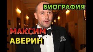 Максим Аверин - биография, личная жизнь, дети. Сериал Склифосовский 7 сезон