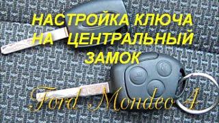 Ford Mondeo 4 Настройка ключа на центральный замок(, 2015-05-06T17:00:35.000Z)