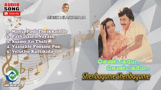 Shenbagame Shenbagame (1988) HD   Audio Jukebox   Ilaiyaraaja Music   Tamil Melody Ent.