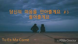 [Came ASMR] 당신의 마음을 안아줄게요 #3(by 김지훈) | 책 읽어주는 남자(Reading book) / Korean ASMR